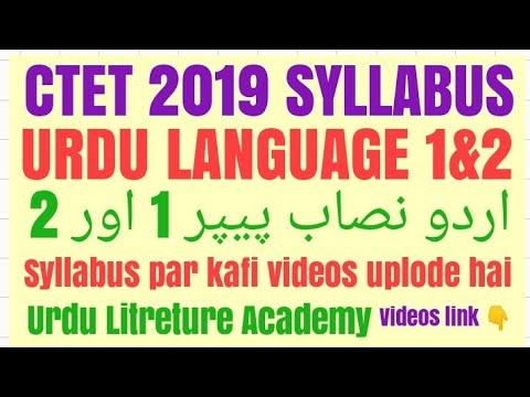 CTET URDU SYLLABUS PAPER 1(2019)