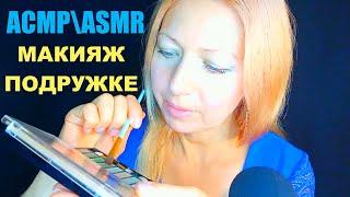 АСМР ASMR Макияж подружке Визуальные триггеры