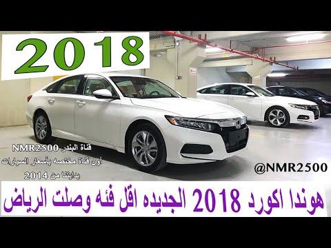 اكورد 2018 نص فل