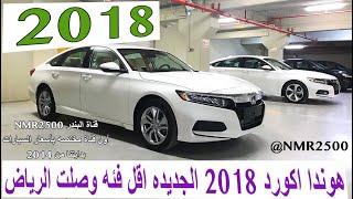هوندا اكورد 2018 اقل فئه بمواصفات نص فل وصلت الرياض