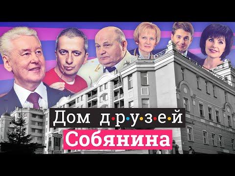 Собянин подарил элитные квартиры мужу Собчак и силовикам, чтобы купить их лояльность