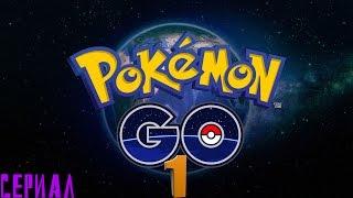 Pokemon Тренер|||Сериал|||1 серия