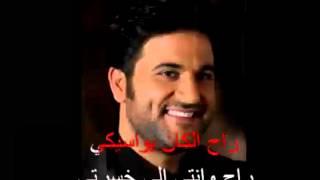 Arabic Karaoke: Melhem Zein Enti li khsserti