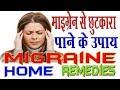 Sir Dard, Migraine Pain, Headache Problem, सिर दर्द,माइग्रेन का इलाज- in Hindi