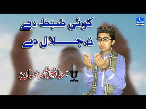 Koi Zabt De, Na Jalal De - Hafiz Muhammad Hassan - U Sound Pro