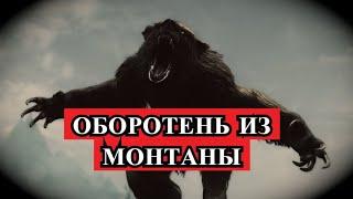 Страшная история - Оборотень из Монтаны