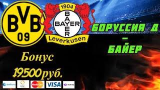 Боруссия Д Байер Прогноз на Футбол 22 05 2021 Германия Бундеслига