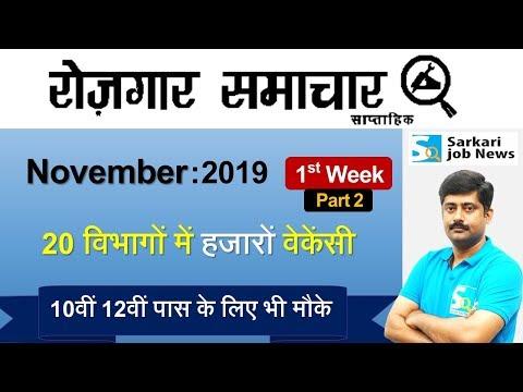रोजगार समाचार : November 2019 1st Week (Part 2) : Top 20 Govt Jobs- Employment News | SarkariJobNews