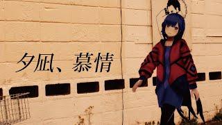 夕凪、慕情 - 碧海祐人 / Covered by 理芽 / RIM 【歌ってみた】