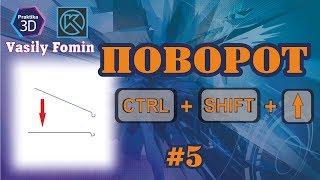 Поворот 3D-модели CTRL+SHIFT+СТРЕЛКА для нужного вида в чертеже