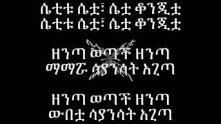 Sami Go - Setitu ሴቲቱ (Amharic With Lyrics)