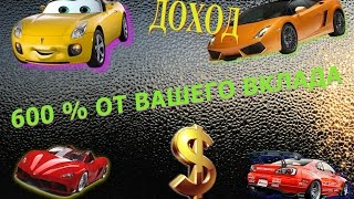 Boss Auto  Купил долю за 92,5$!(, 2015-06-28T11:41:39.000Z)