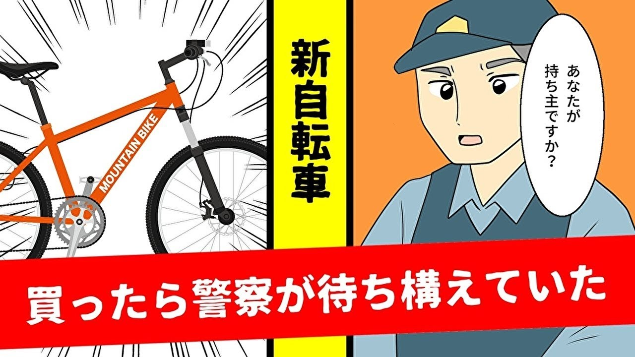 【漫画】リサイクルショップでマウンテンバイクを購入した→しかしその後、とんでもない事実が発覚・・・(修羅場なマンガ動画)