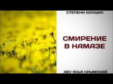 45. Смирение в намазе || Абу Яхья Крымский