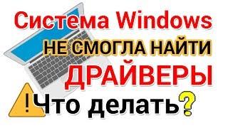 Система Windows не смогла найти драйверы. Что делать?