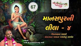 Nilkanth Katha - 67 | 29-06-2020 | Pu. Shastri Shree Mangal Swami