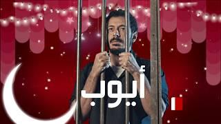 البرومو الرسمى التشويقى لـ مسلسل أيوب - بطولة مصطفى شعبان | رمضان 2018