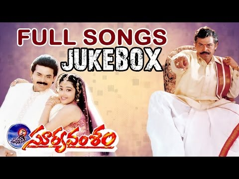 Suryavamsam Movie Full Songs Jukebox || Venkatesh, Meena