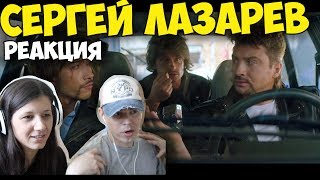 Сергей Лазарев - Lucky Stranger КЛИП 2017 | Иностранцы и русские слушают и смотрят русскую музыку