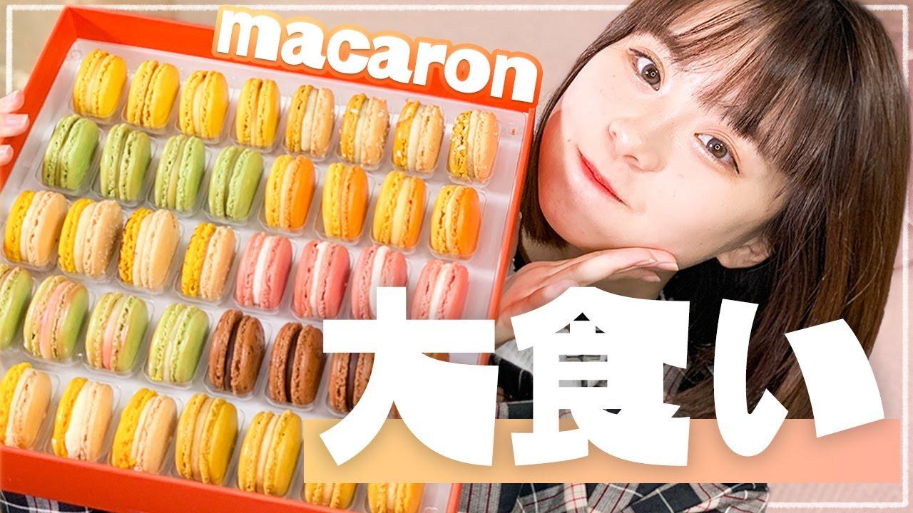大好物のマカロン全部食べれる?幸せすぎる企画!!