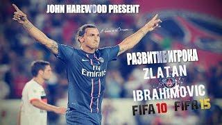 FIFA 15 - РАЗВИТИЕ ИГРОКА [ZLATAN IBRAHIMOVIC] #3(, 2015-01-27T15:09:38.000Z)