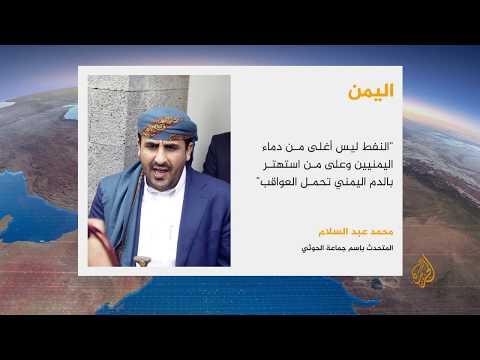 ???? ???? تعليق الناطق الرسمي باسم جماعة الحوثي محمد عبد السلام على هجوم أرامكو  - نشر قبل 2 ساعة