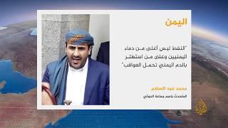 🇾🇪 🇸🇦 تعليق الناطق الرسمي باسم جماعة الحوثي محمد عبد السلام على هجوم أرامكو