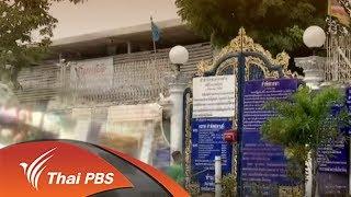สถานีประชาชน : ป้าทุบรถจอดขวางประตู เขตประเวศ กทม. (20 ก.พ. 61)