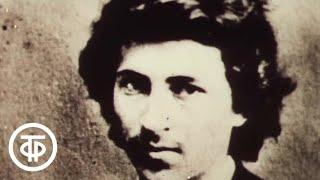 Илья Репин. Великие имена России (1982)