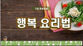 [좋은TJ킴의 좋은글/시/영상/음악]행복요리법^^