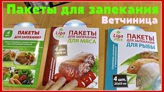 Пакеты для запекания   Liga Pack Курица Мясо Рыба  Ветчиница в мультиварке #Еда
