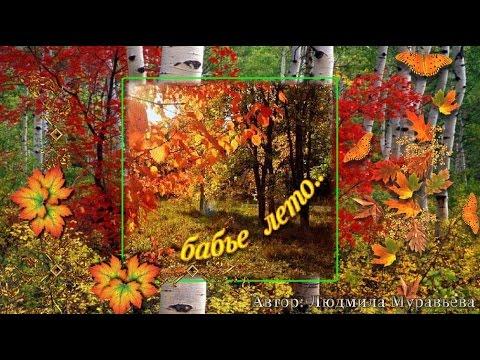 Стихи про осень для детей - Стихи про осень для школьников