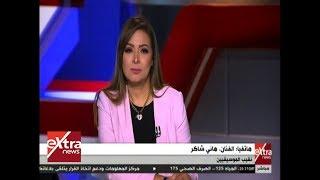 المواجهة | شاهد .. تعليق ناري للفنان هاني شاكر نقيب الموسيقيين على أزمة شيرين عبد الوهاب