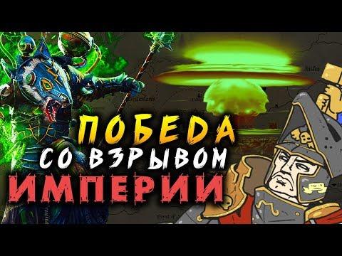 Победа с БОЛЬШИМ ВЗРЫВОМ - Икит Клешня - прохождение Total War Warhammer 2 за скавенов - #74
