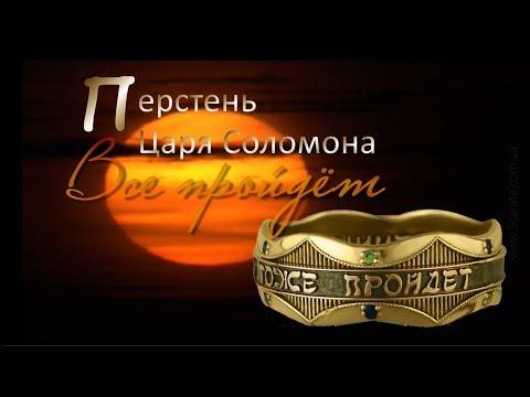 """Золотое кольцо Соломона """"Все пройдет, и это тоже"""" с натуральными камнями"""