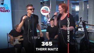 Therr Maitz – 365 (#LIVE Авторадио)