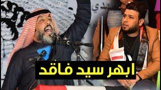 شاهد علي المنصوري ابهر سيد فاقد  قصه المره لحتركت بسيارته  كرنفال بصمة شهيد !!