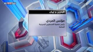 المنامة تتهم طهران بالتدخل في شؤونها