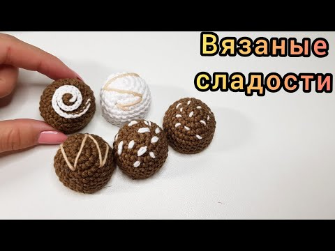Вязаные сладости Вяжем
