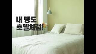 내 방이 호텔이 되는 마술 l 침대 추천 l 매트리스 …