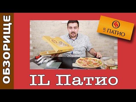 ОБЗОРИЩЕ ░ IL Патио ░ В ресторане лучше?
