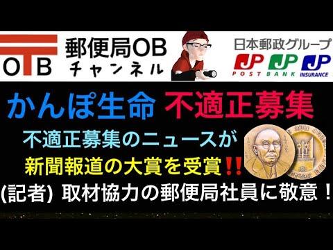 西日本 新聞 郵便 局 内部通報者に「絶対つぶす」 脅した郵便局幹部ら7人処分(西日本新聞)