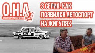 ОСОБЕННОСТИ НАЦИОНАЛЬНОГО АВТОСПОРТА. Серия 3. Как появился автоспорт на ВАЗе?