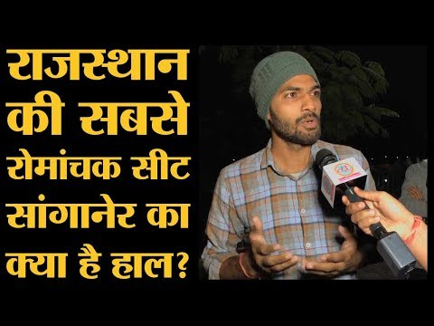 Ghanshyam Tiwari की सीट Sanganer के लोग क्या कह रहे हैं? l Jaipur l Lallantop Chunav