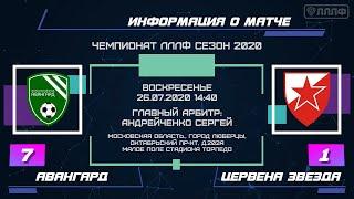 26 07 2020 8 Тур Чемпионат ЛЛЛФ Сезон Весна 2020 Авангард 7 1 Цервена Звезда