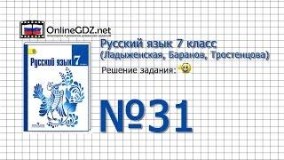 Скачать Задание 31 Русский язык 7 класс Ладыженская Баранов Тростенцова