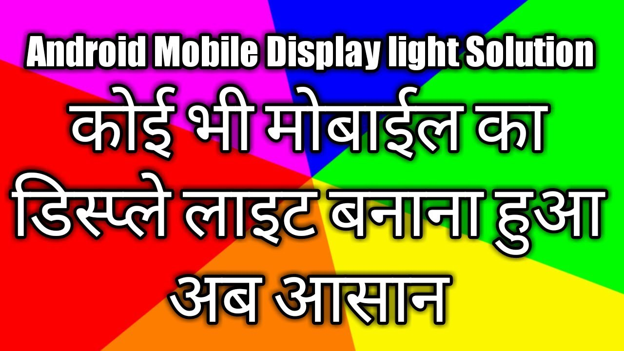 android mobile display light solution