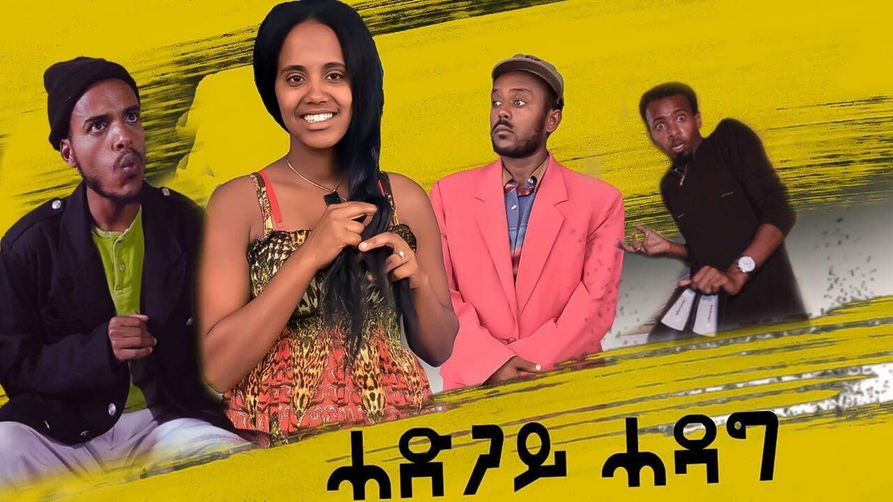 ሓድጋይ ሓዳግ - ሓዱሽ ትግርኛ ድራማ   Hadgay Hadag - New Tigrigna Comedy Drama 2020