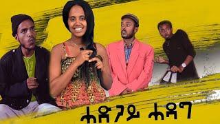 ሓድጋይ ሓዳግ - ሓዱሽ ትግርኛ ድራማ | Hadgay Hadag - New Tigrigna Comedy Drama 2020