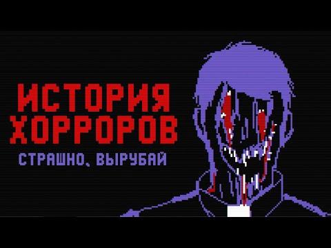 История ранних хорроров [Страшно, вырубай!]